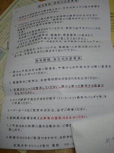 20090127_002s